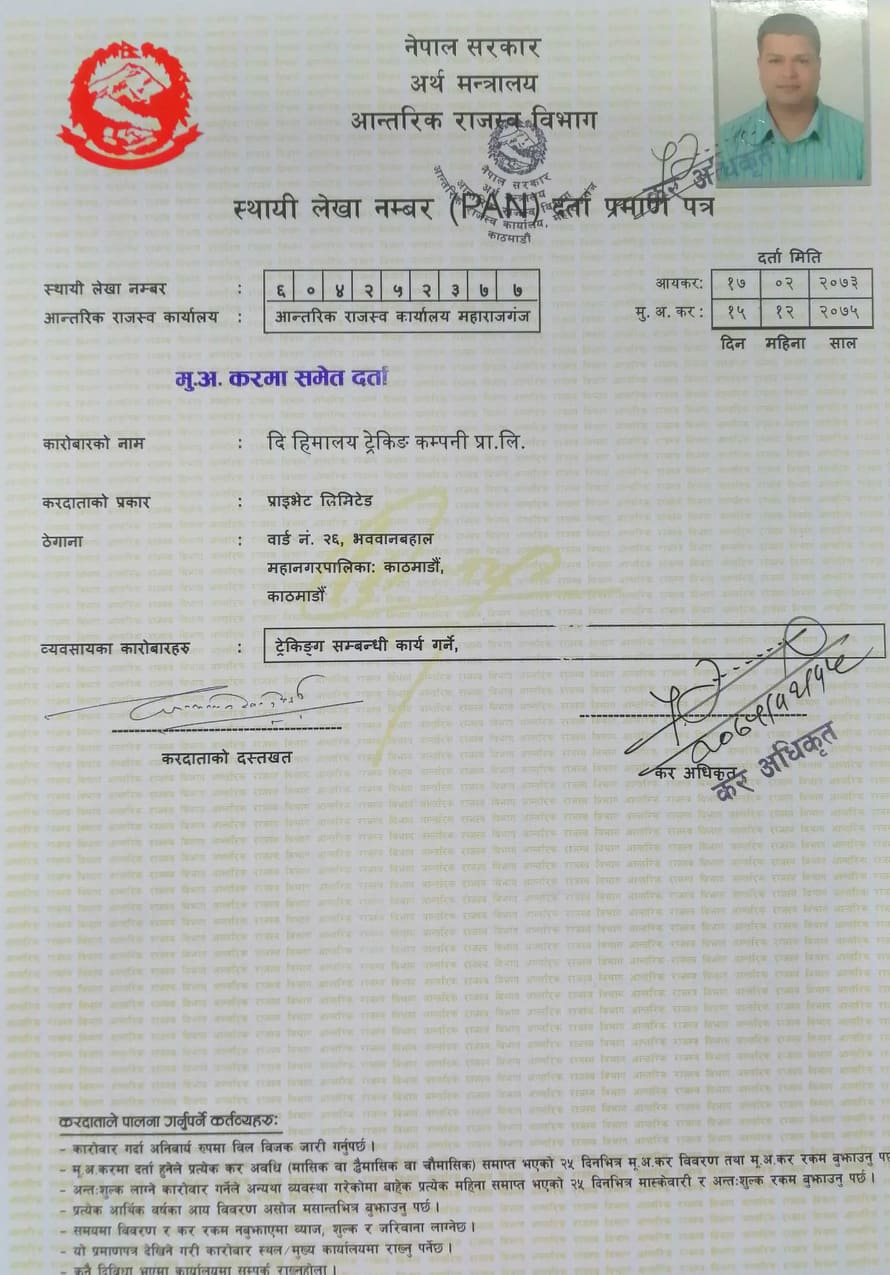 PAN/VAT certificate